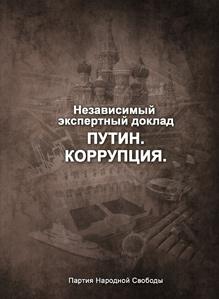 Путин. Коррупция.